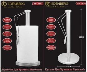 Держатель для кухонных полотенец Edenberg EB-3632