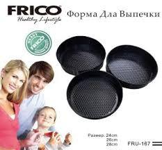Набор форм для выпечки Frico FRU-167