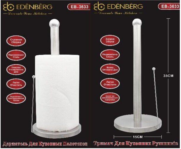 Держатель для кухонных полотенец Edenberg EB-3633