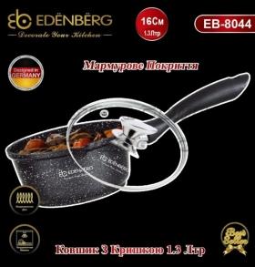 Ковш с крышкой мрамор Edenberg EB-8044