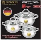 Набор посуды  Edenberg EB-3716 - 6 пр